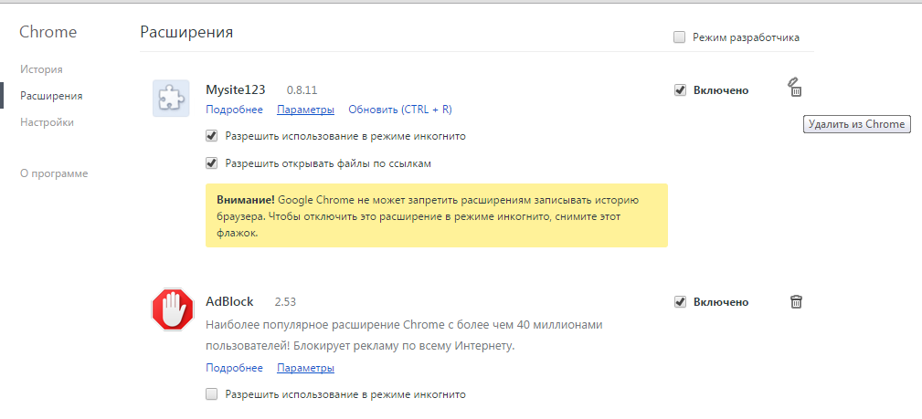 delete-from-chrome