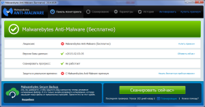 malwarebytes-antimalware-main-screen-rus